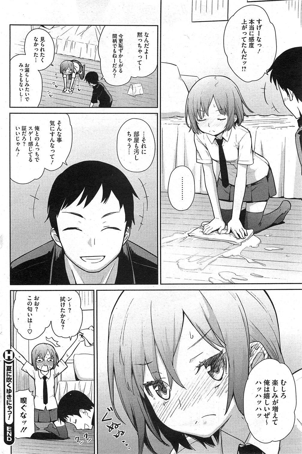 Yukinya #1-4 23