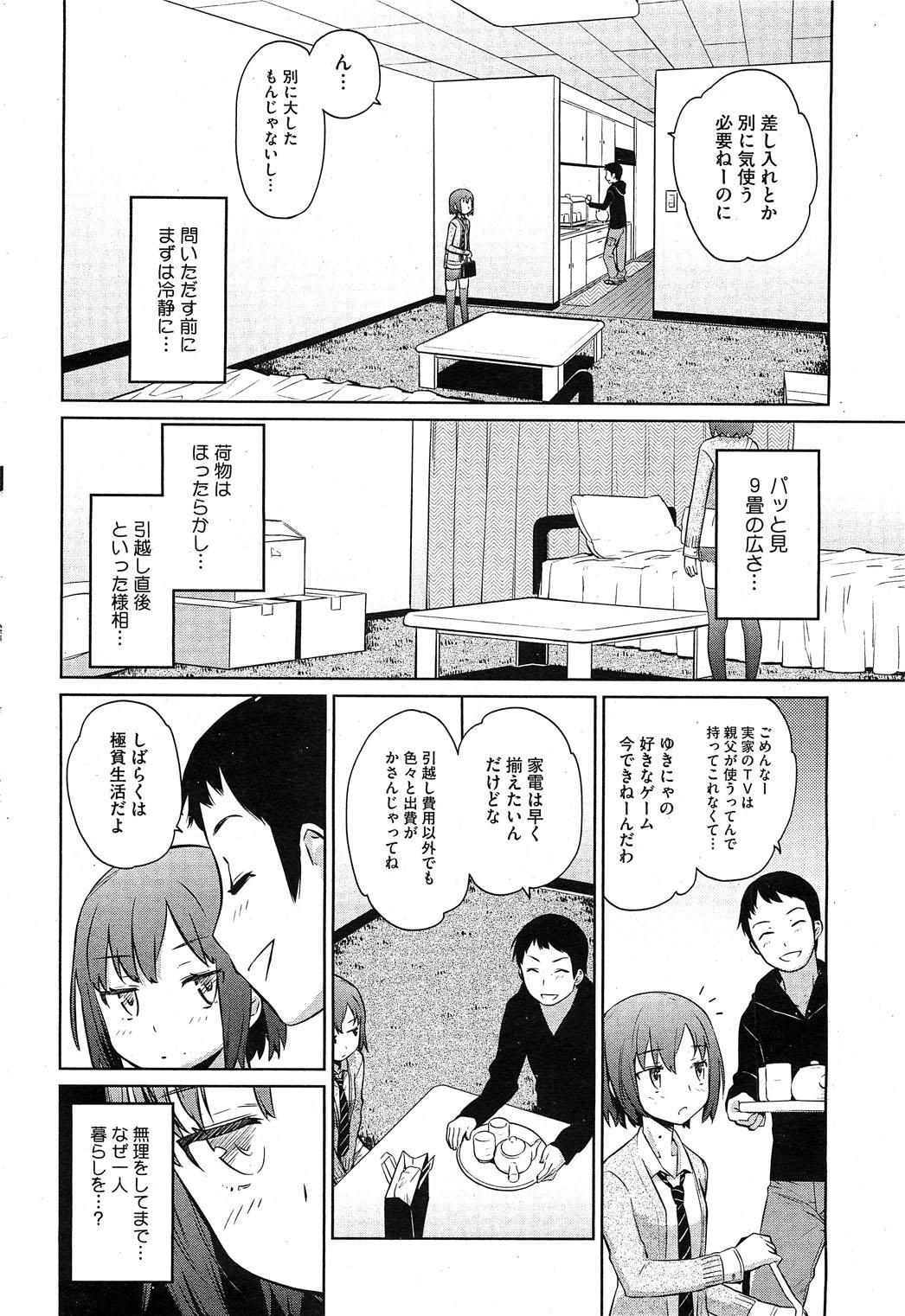 Yukinya #1-4 25