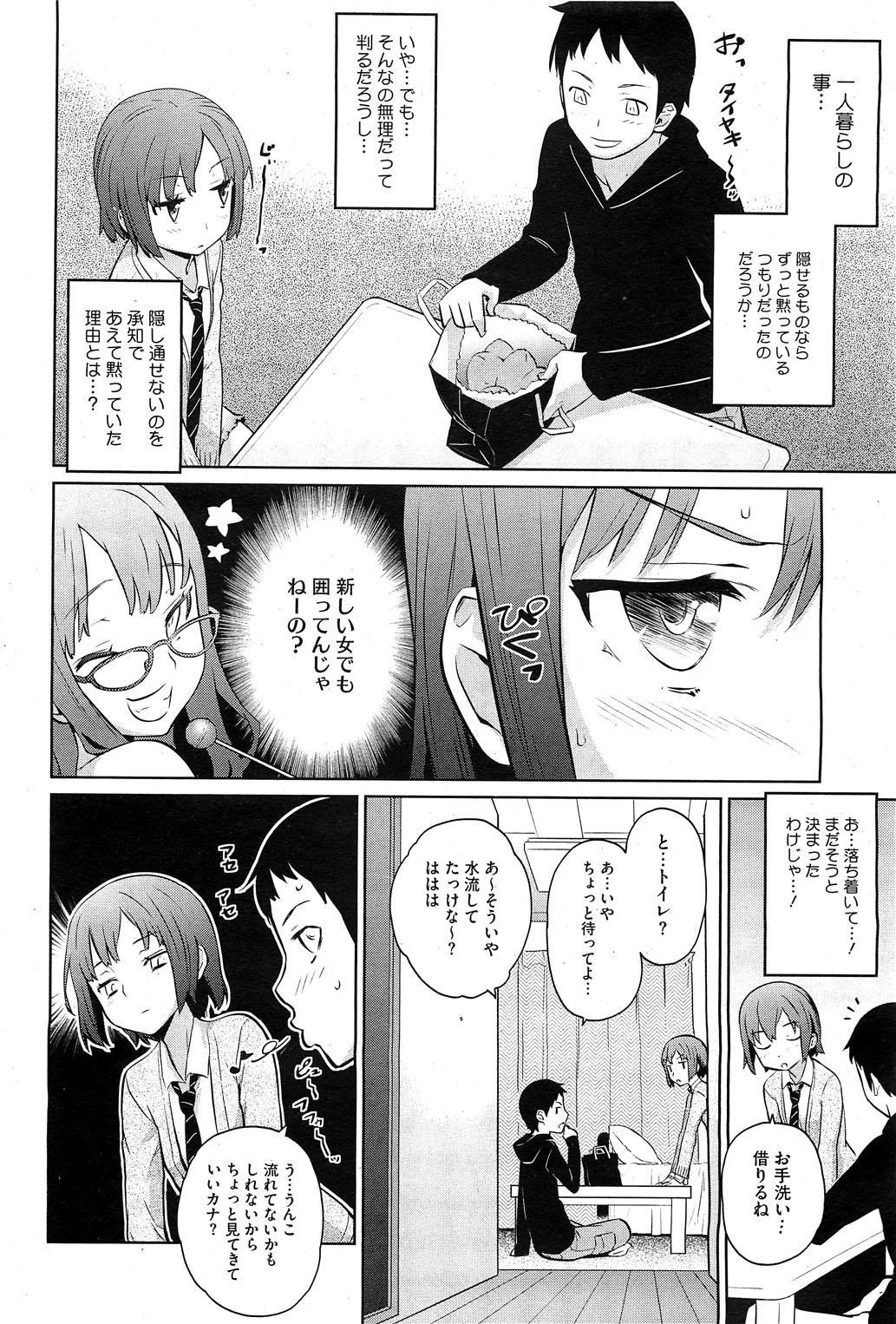 Yukinya #1-4 27
