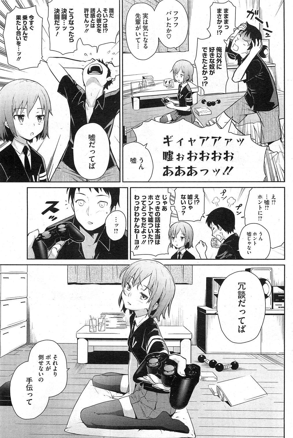 Yukinya #1-4 2