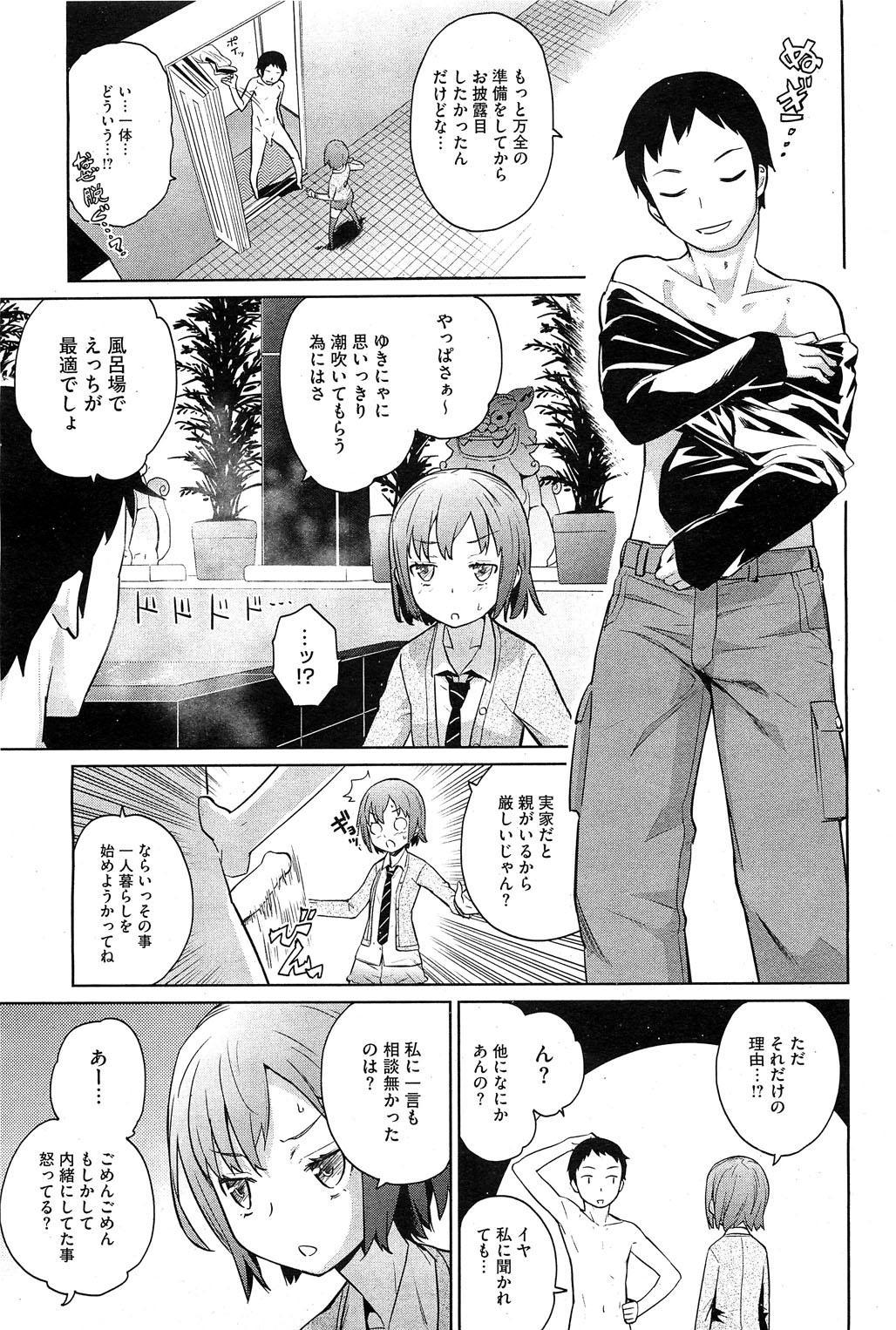 Yukinya #1-4 30