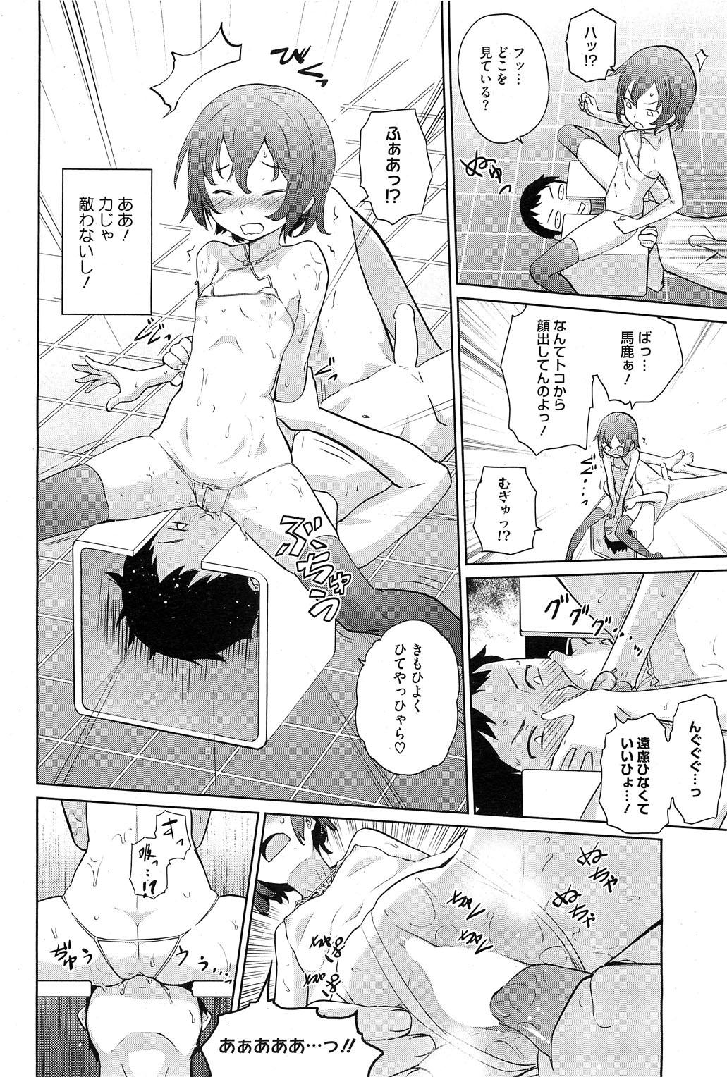 Yukinya #1-4 37