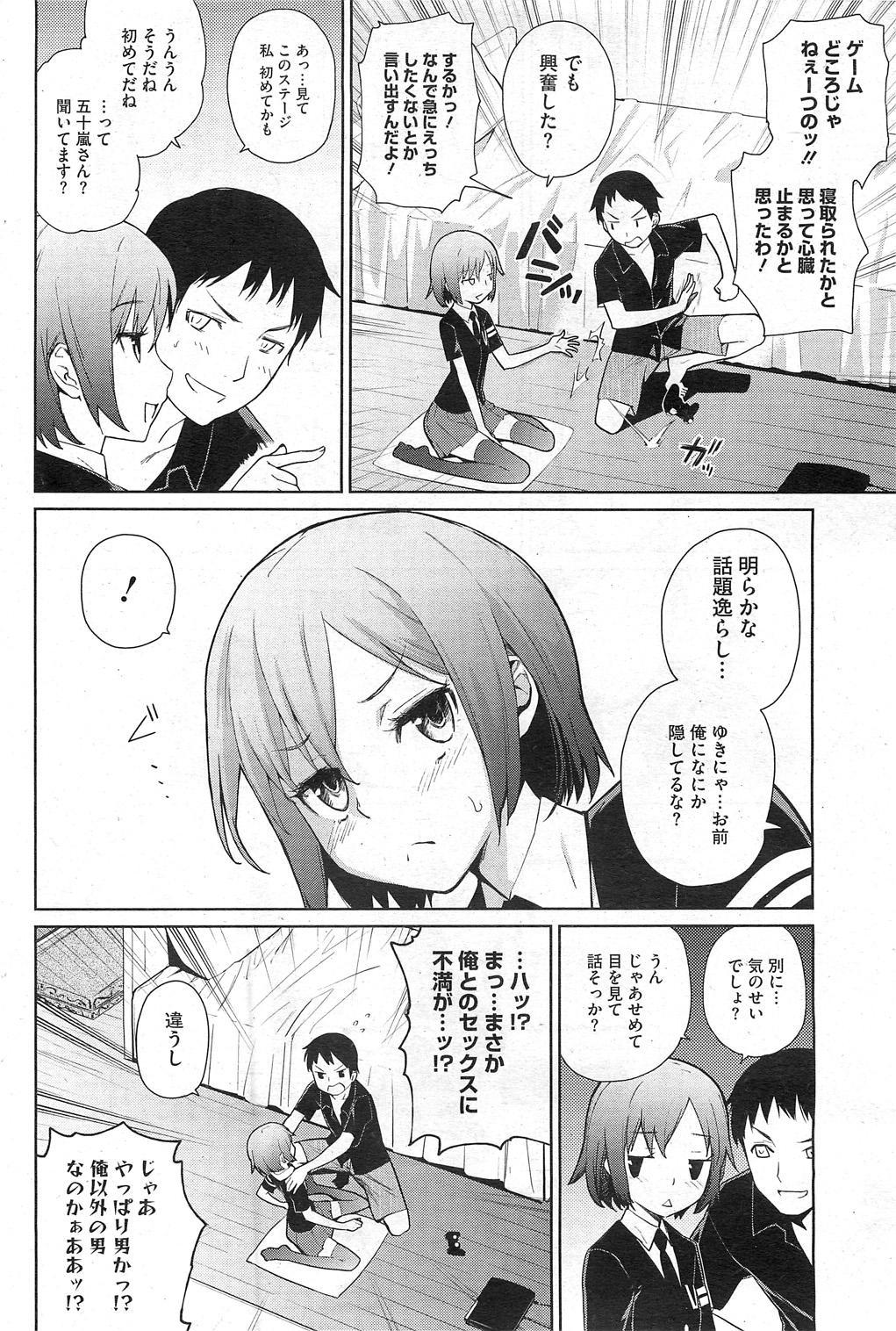 Yukinya #1-4 3