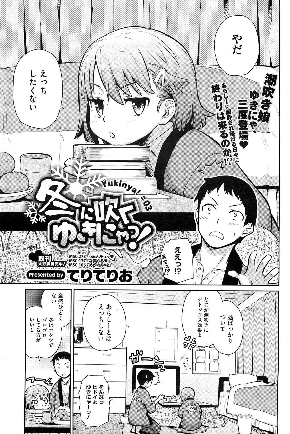 Yukinya #1-4 48