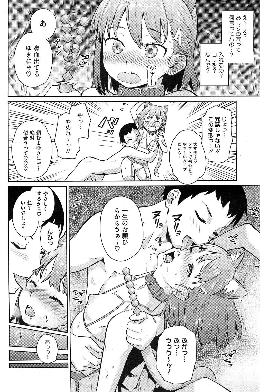 Yukinya #1-4 51