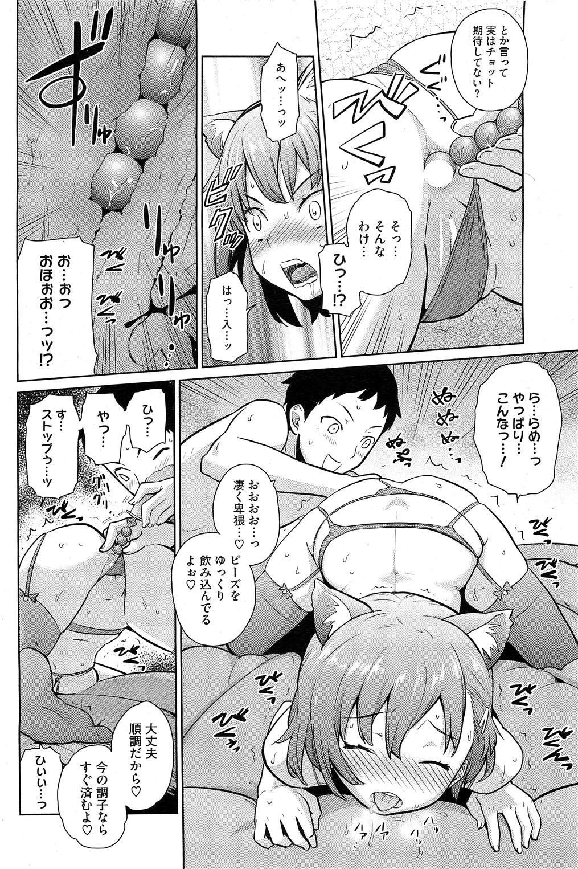 Yukinya #1-4 53