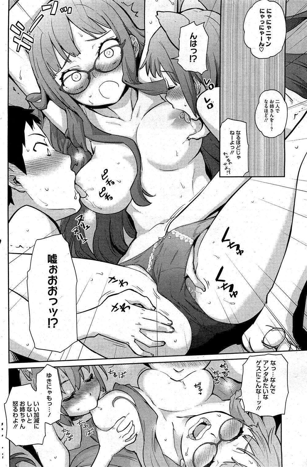Yukinya #1-4 70