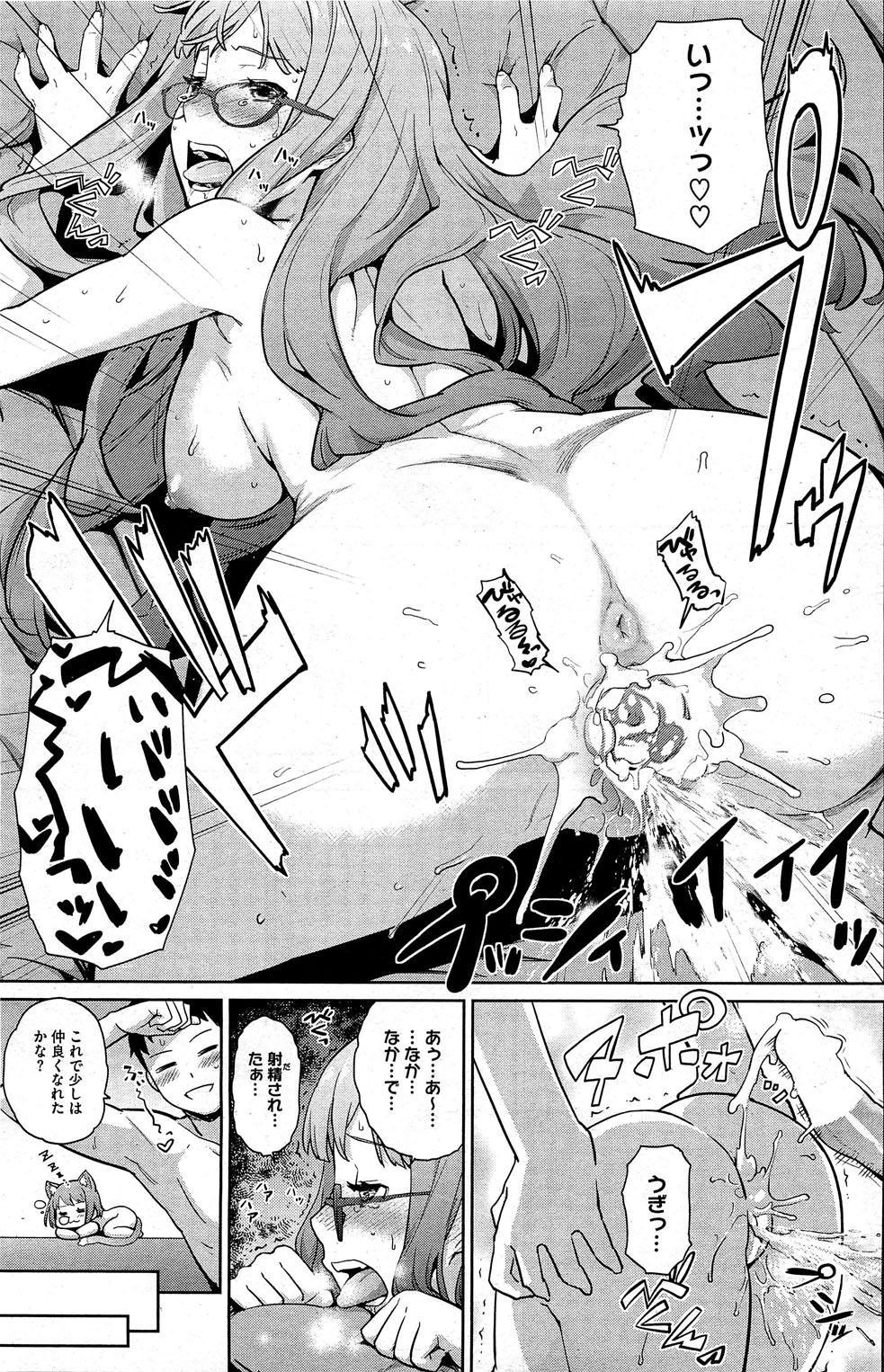 Yukinya #1-4 79