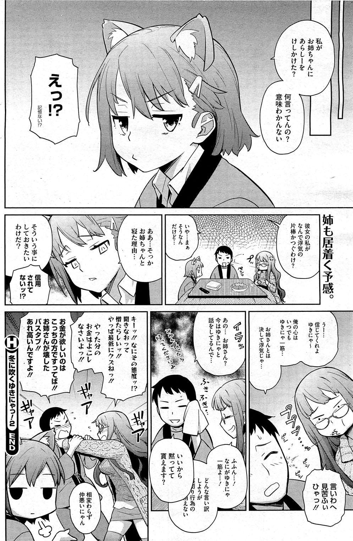 Yukinya #1-4 80