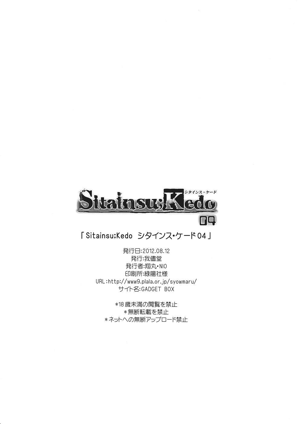 Sitainsu;Kedo 04 24