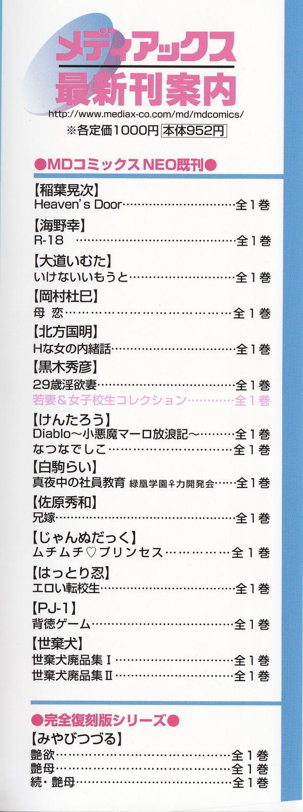 Jukubo Yuugi - Itoshii Hito Chapter 1 + 2 + 3 2