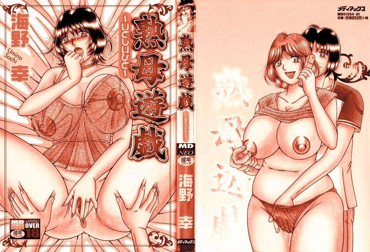Jukubo Yuugi - Itoshii Hito Chapter 1 + 2 + 3 3