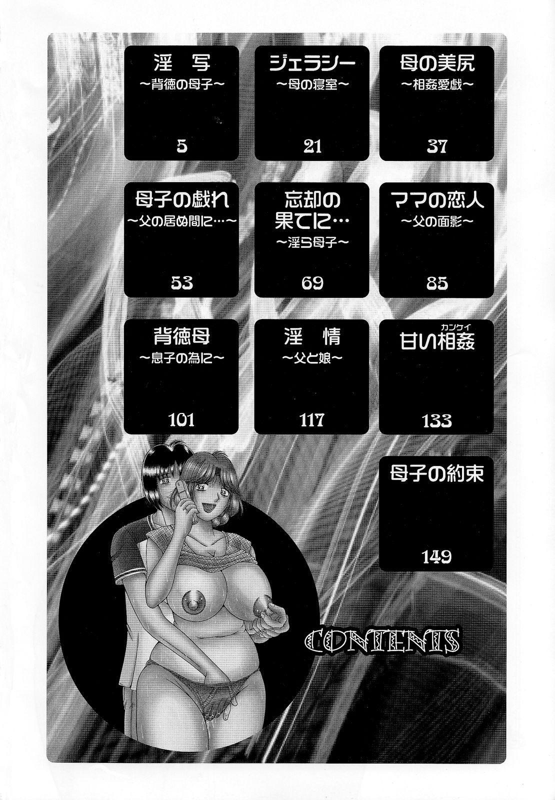 Jukubo Yuugi - Itoshii Hito Chapter 1 + 2 + 3 5
