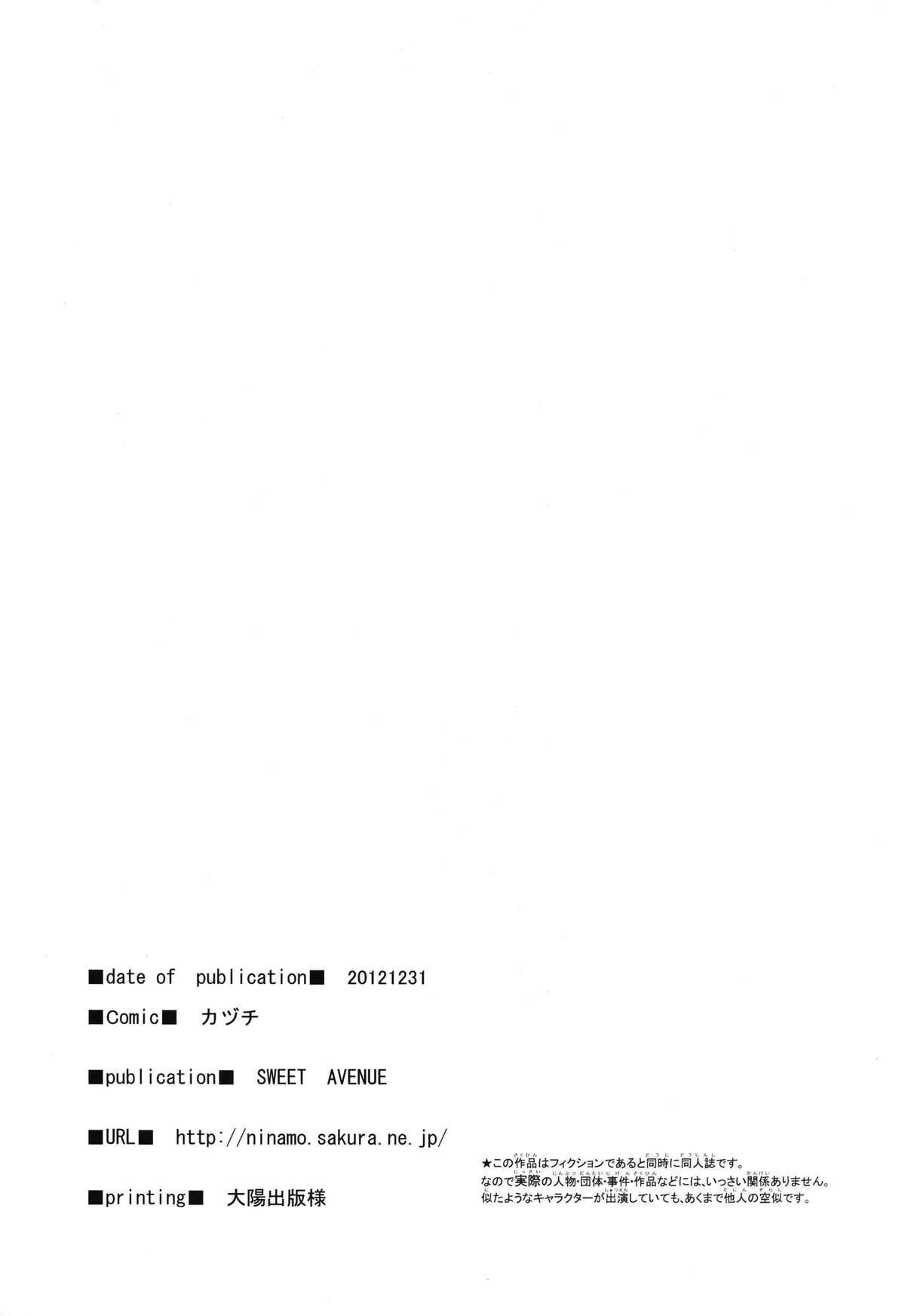 [Sweet Avenue (Kaduchi)] Catch-A-Ride!! (THE iDOLM@STER CINDERELLA GIRLS) [English] [doujin-moe.us] [Digital] 16