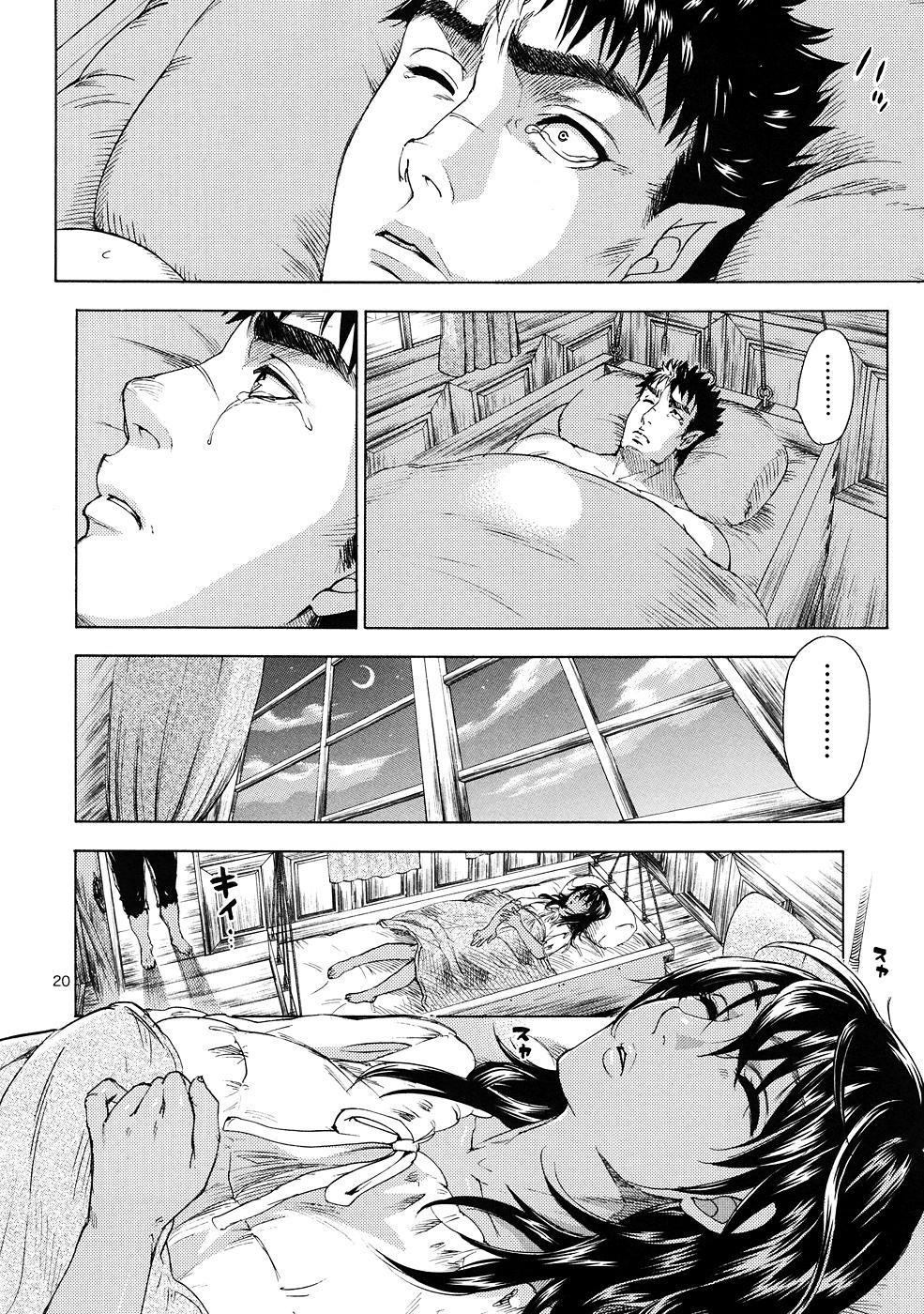 Akatsuki wo Matte 18