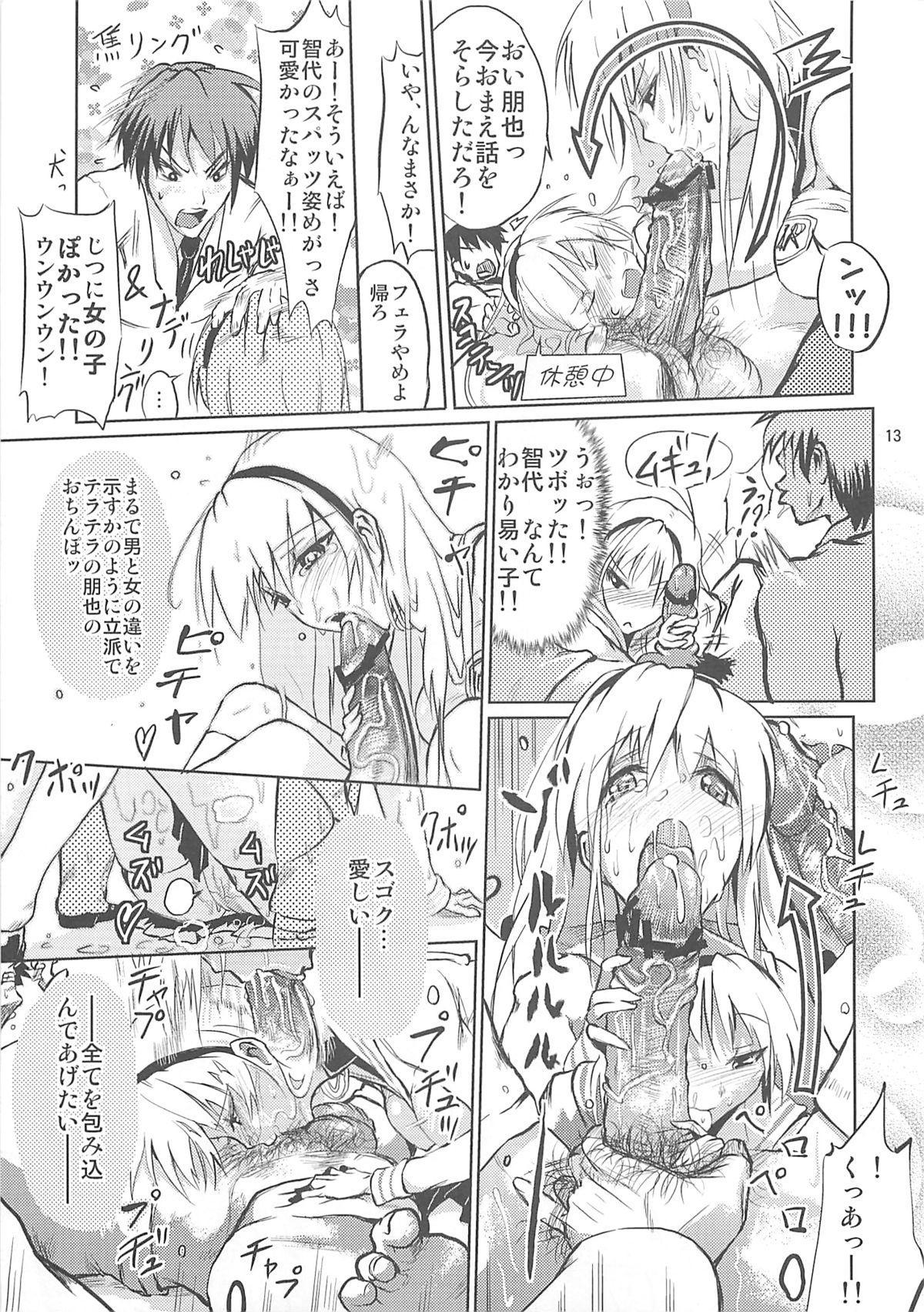 Ashi no Kirei na T-san wa Shimari ga Ii 12