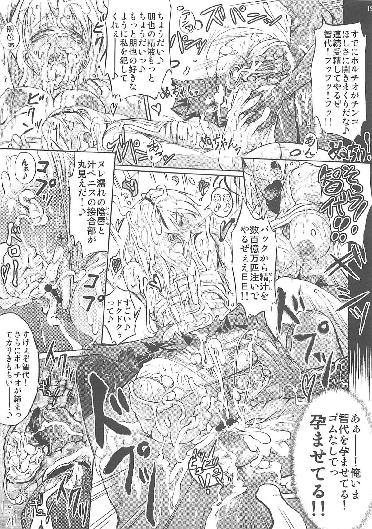 Ashi no Kirei na T-san wa Shimari ga Ii 18