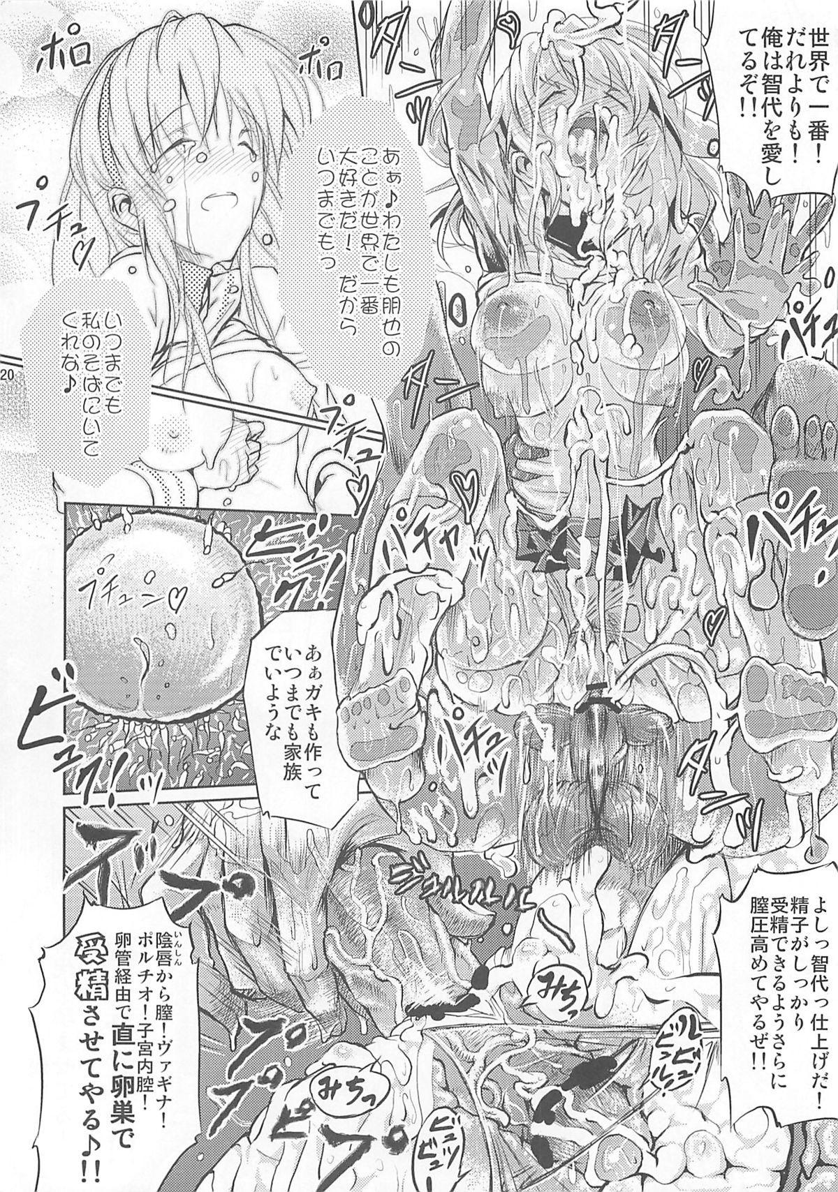 Ashi no Kirei na T-san wa Shimari ga Ii 19