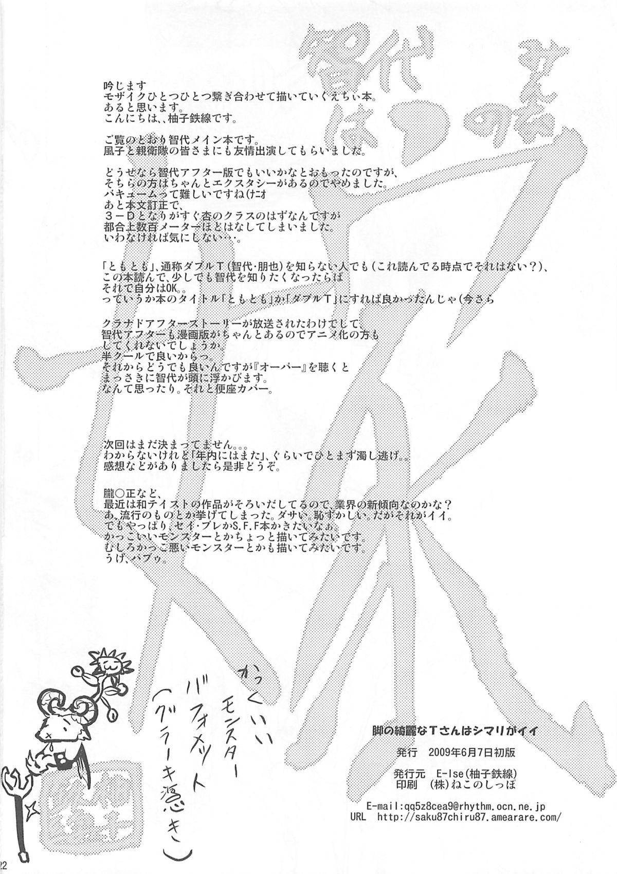 Ashi no Kirei na T-san wa Shimari ga Ii 21