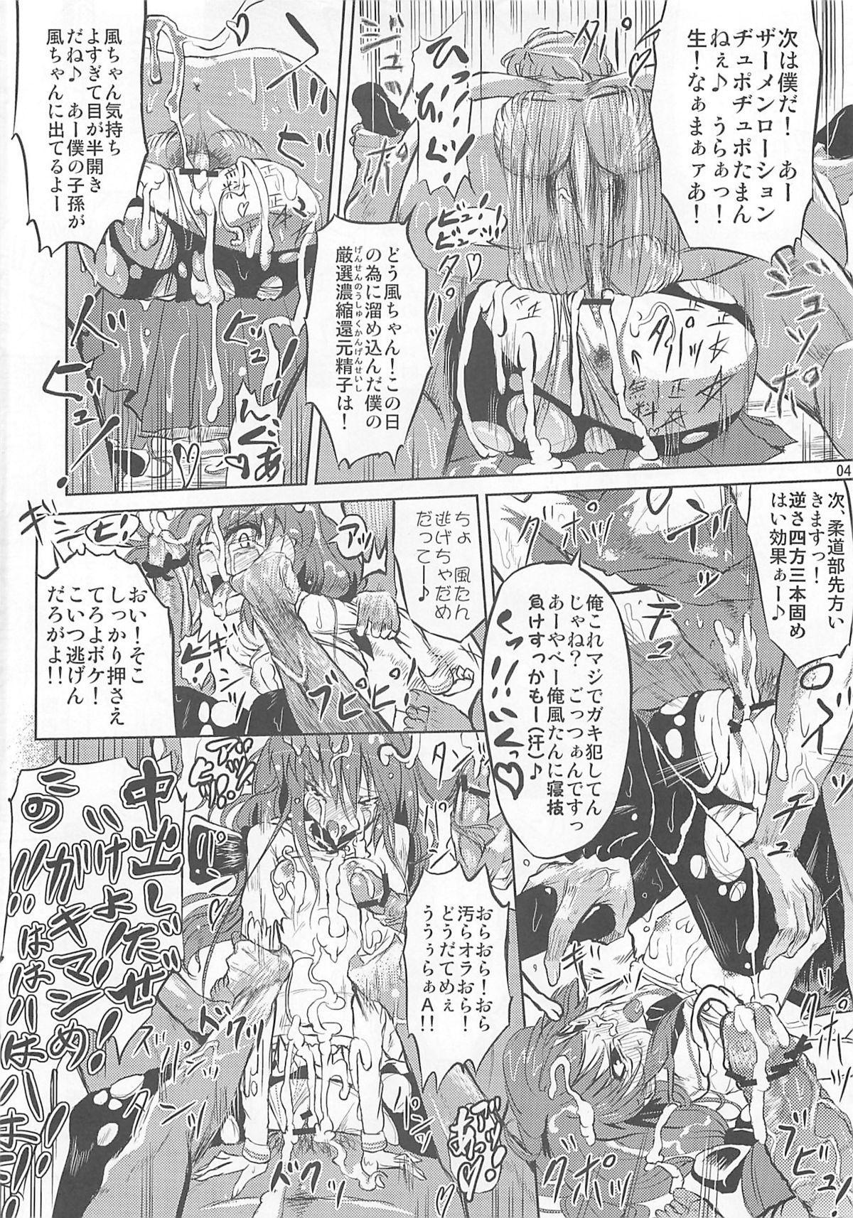 Ashi no Kirei na T-san wa Shimari ga Ii 3