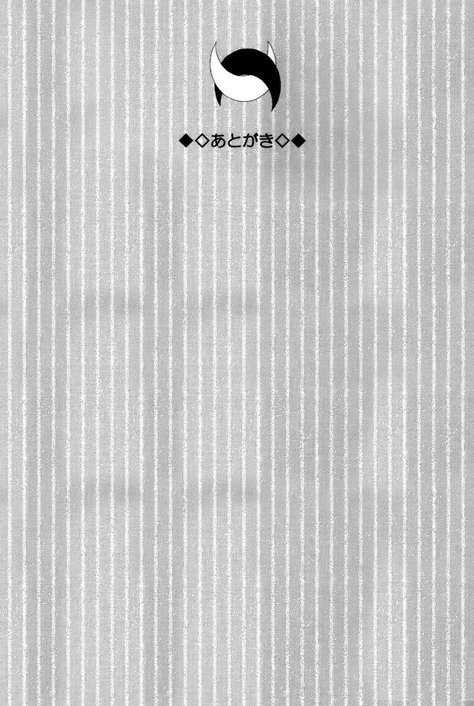 (C82) [MoE (Eiri)] Kuroi Tsuki ni Michibikare (Sailor Moon)english 32