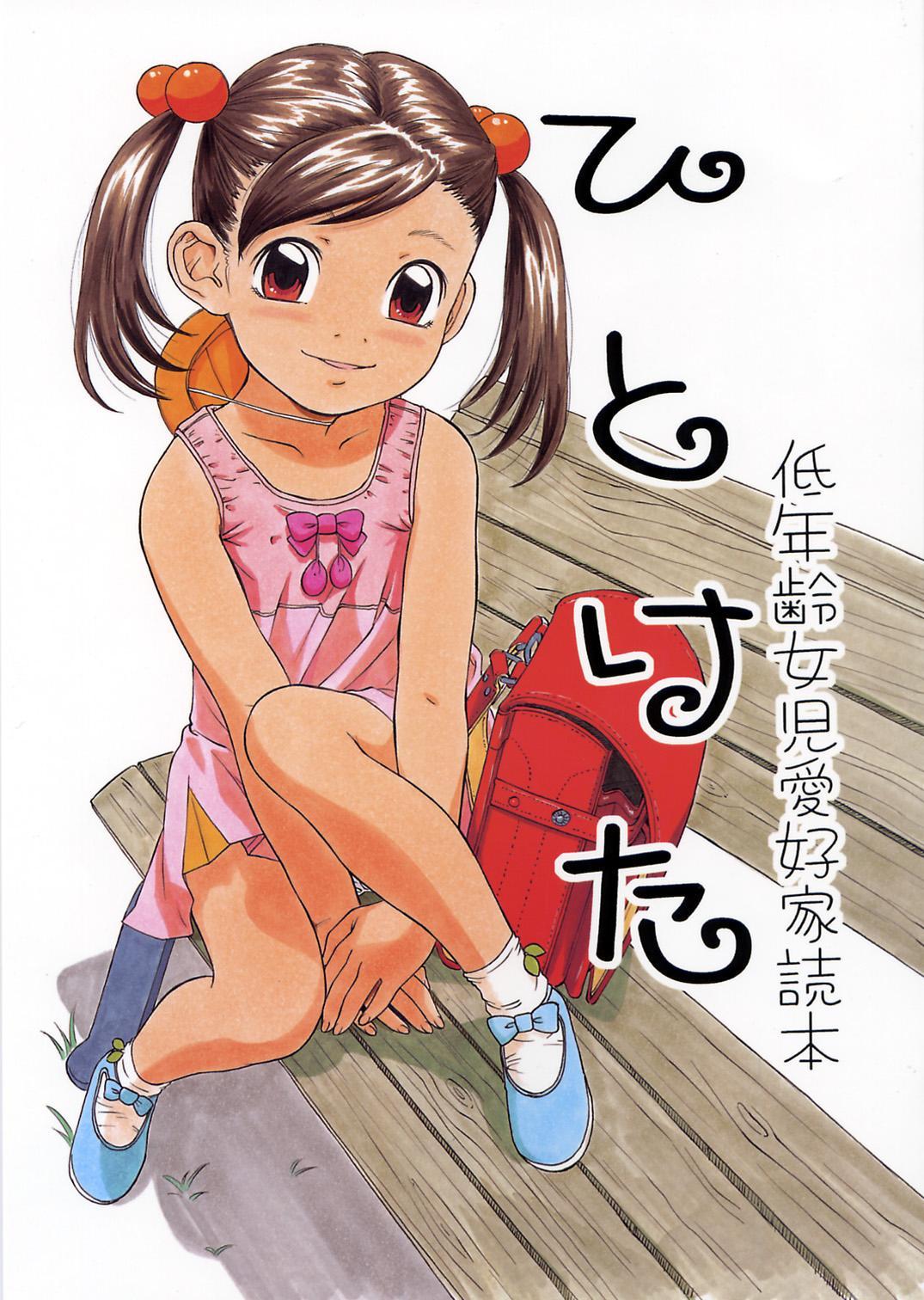 Hitoketa - Teinenrei Joji Aikouka Dokuhon 0