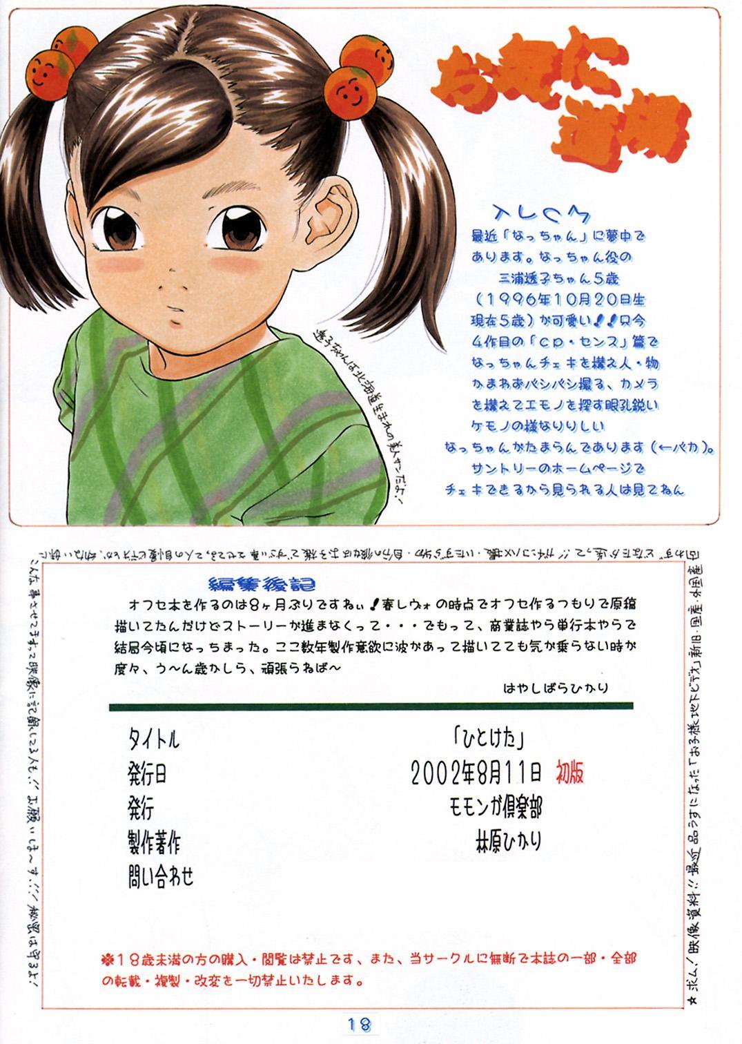 Hitoketa - Teinenrei Joji Aikouka Dokuhon 18