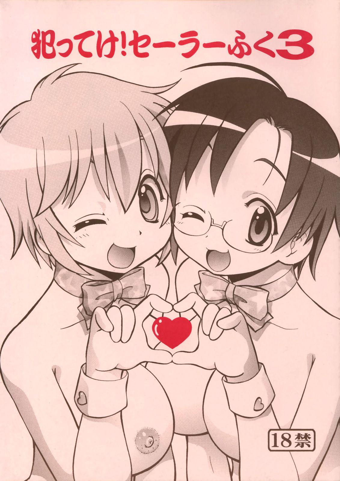 Yatteke! Sailor Fuku 3 0