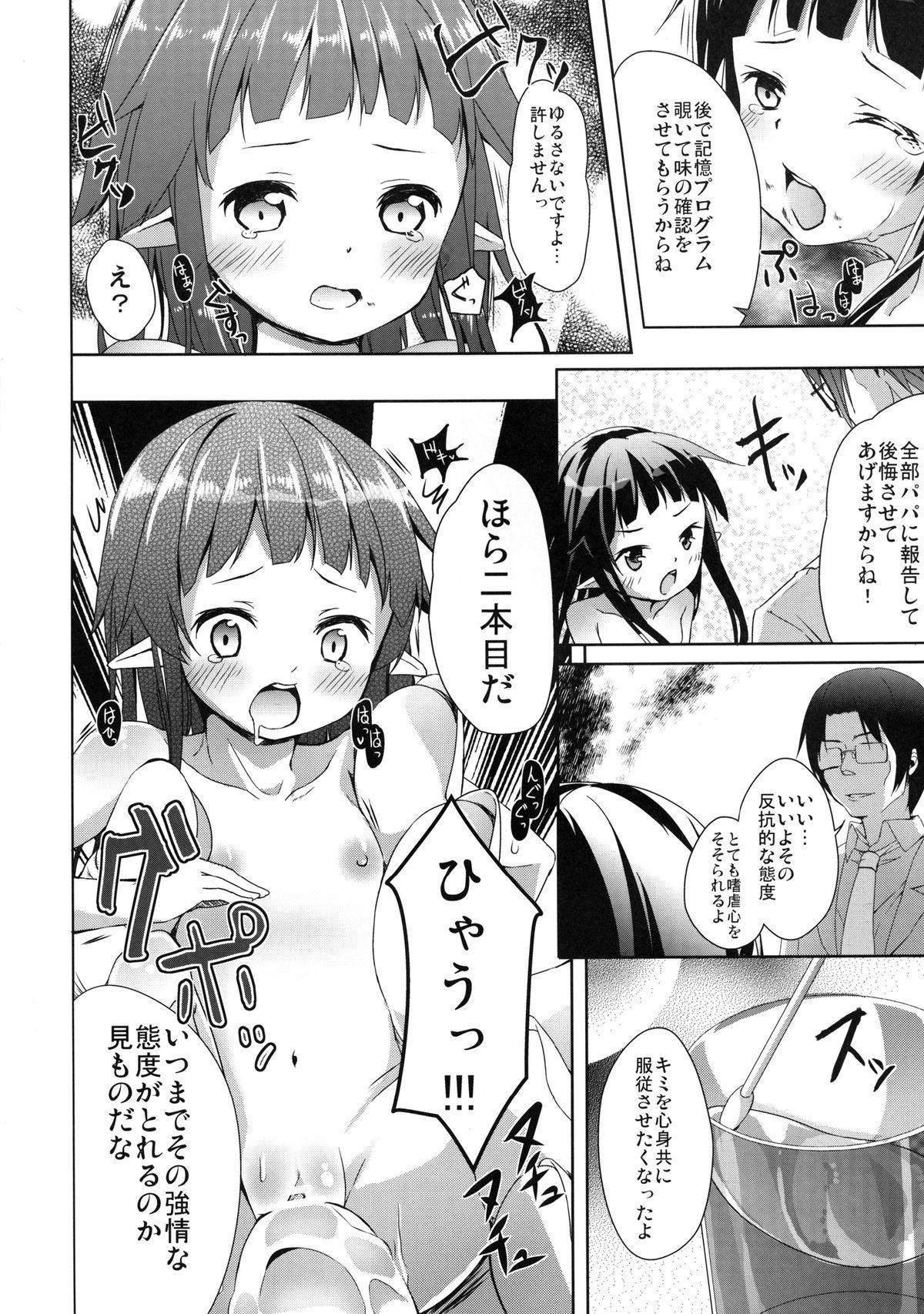 Yui-chan BOKOO! 9