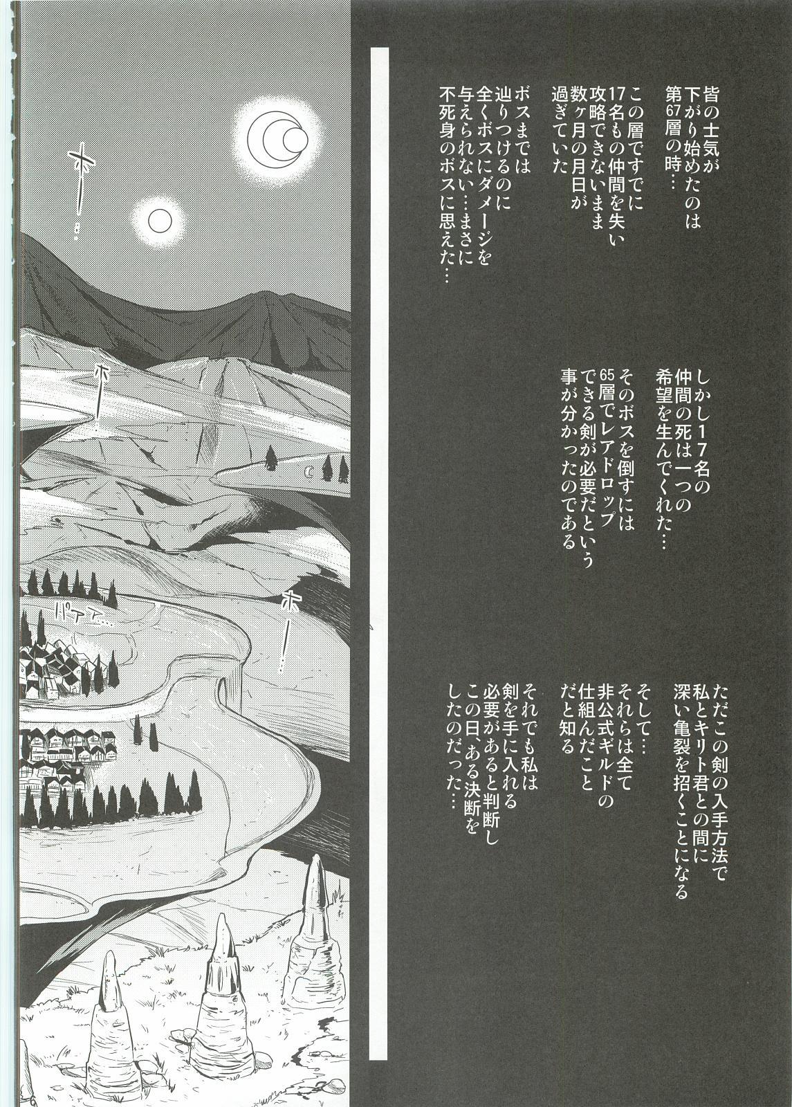 Shujou Seikou II α Watashi... Okasarete Anal ni Mezamemashita 4