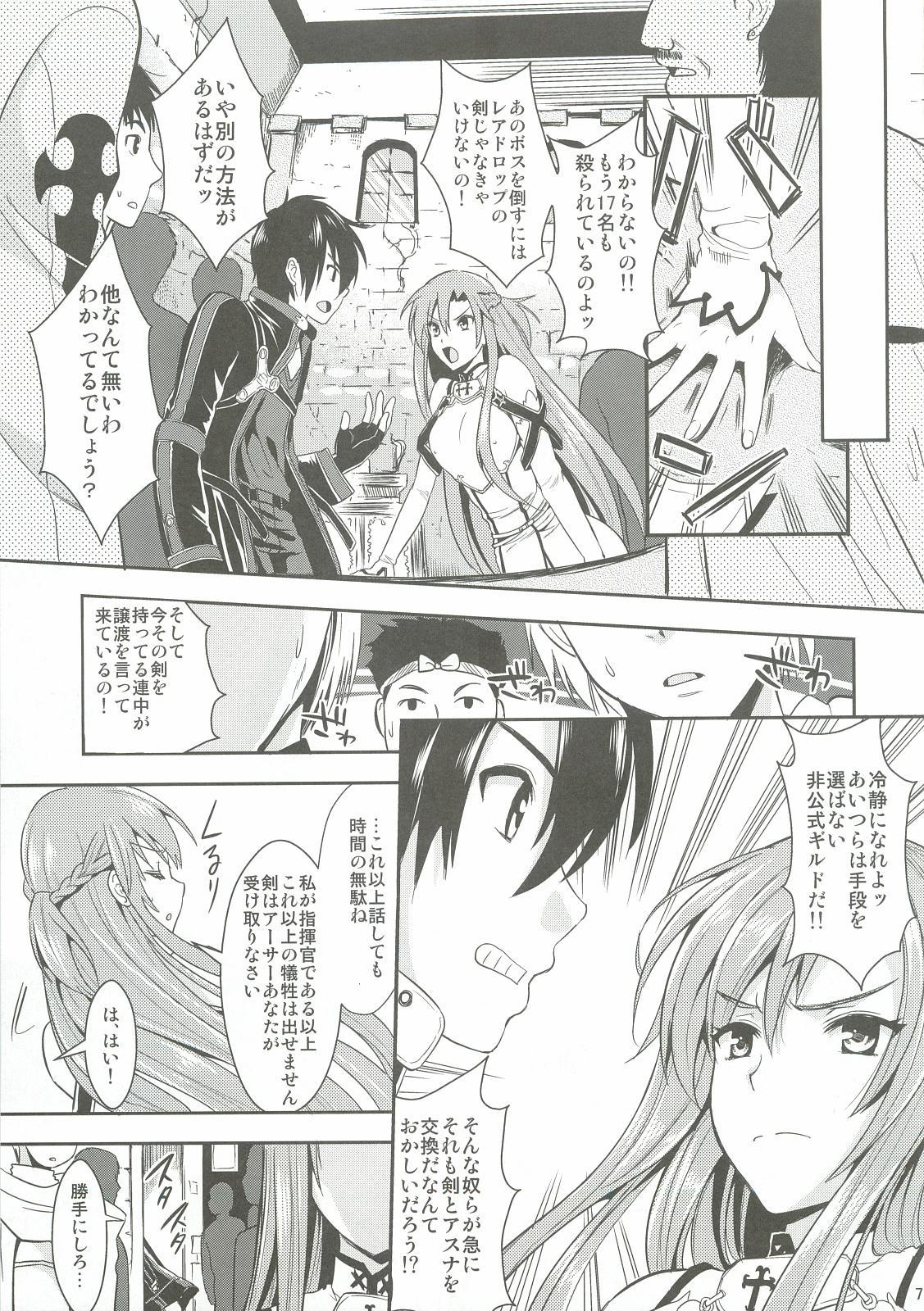 Shujou Seikou II α Watashi... Okasarete Anal ni Mezamemashita 5