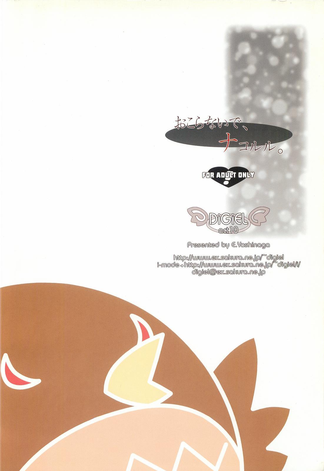 Okoranaide, Nakoruru. 25