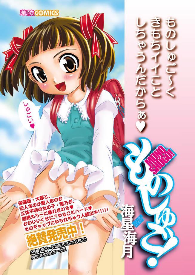 Karyou Gakuen Shotoubu 2010-07 131