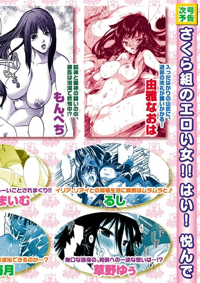 Karyou Gakuen Shotoubu 2010-07 163