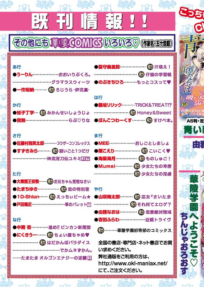 Karyou Gakuen Shotoubu 2010-07 170