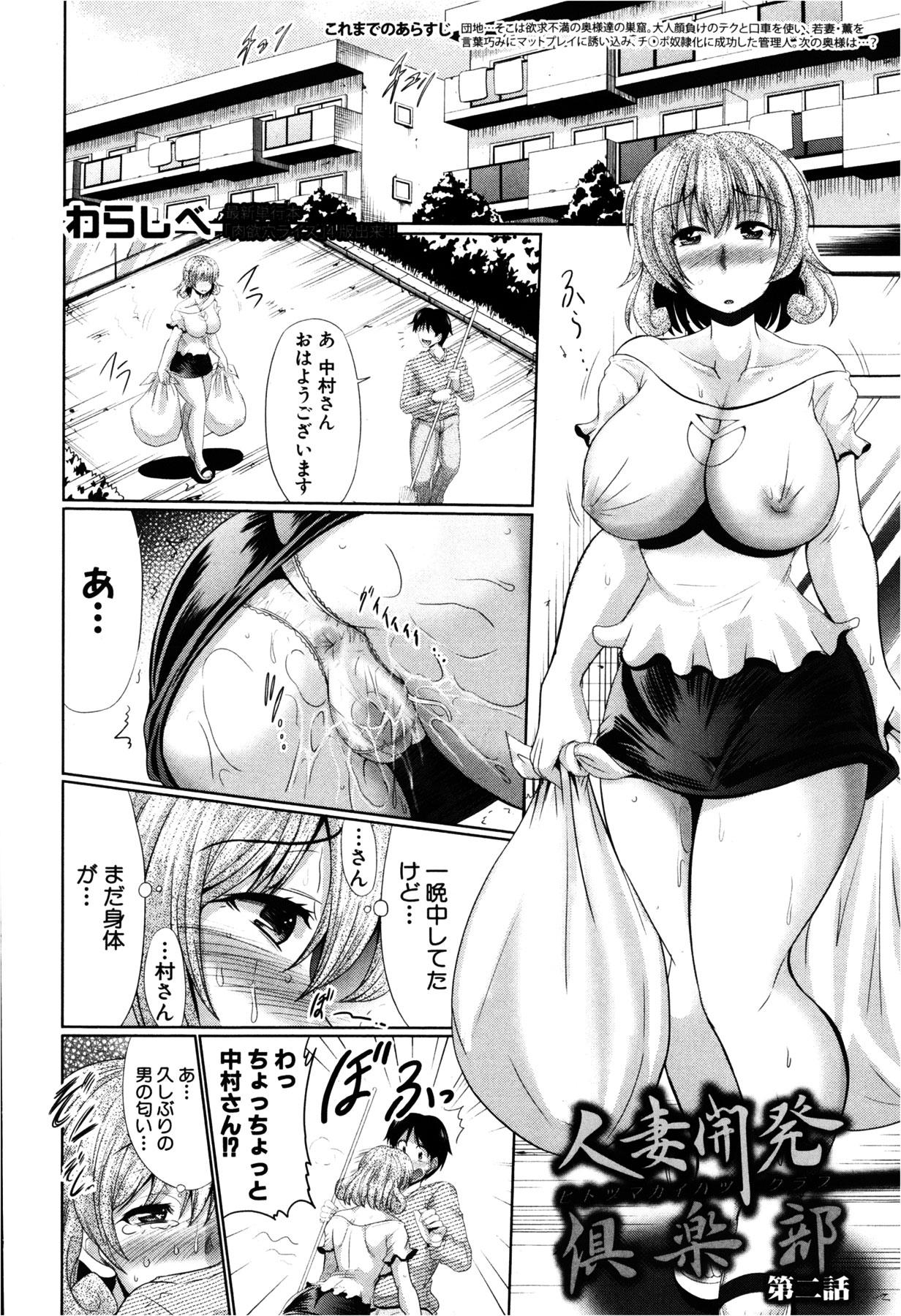 COMIC Shingeki 2013-02 9