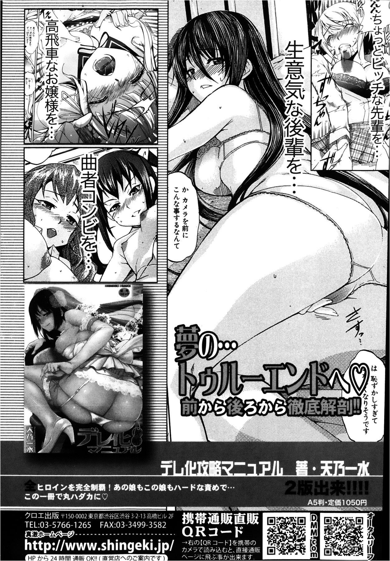 COMIC Shingeki 2013-02 144