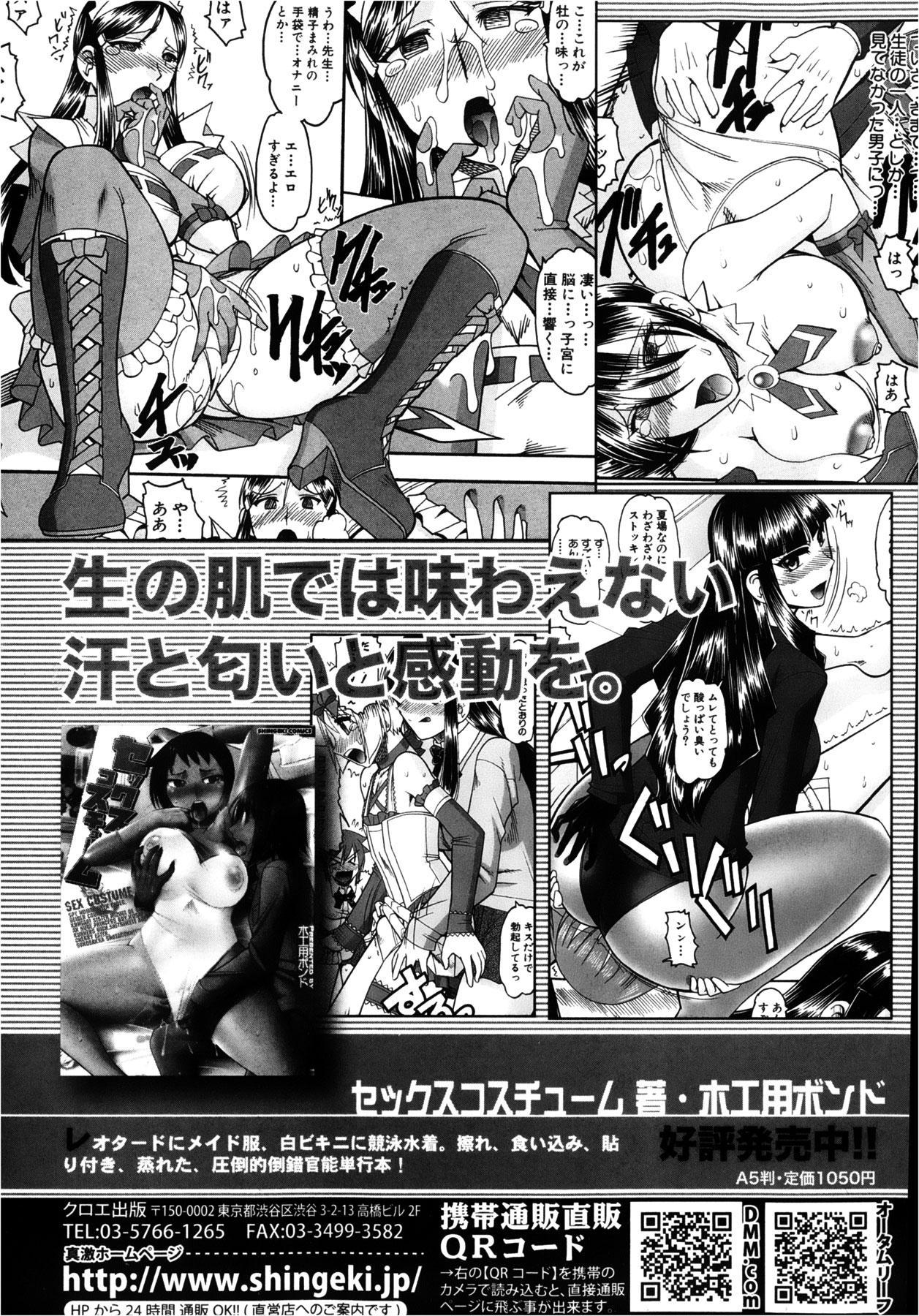 COMIC Shingeki 2013-02 164