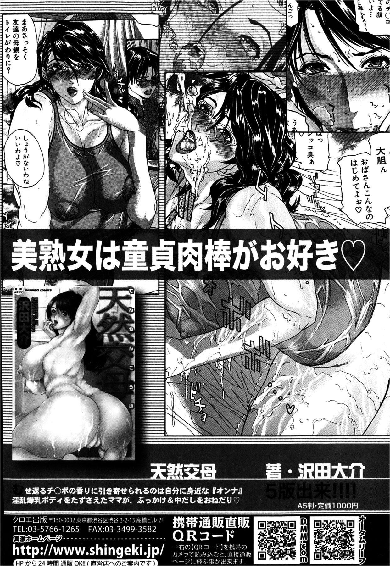 COMIC Shingeki 2013-02 165