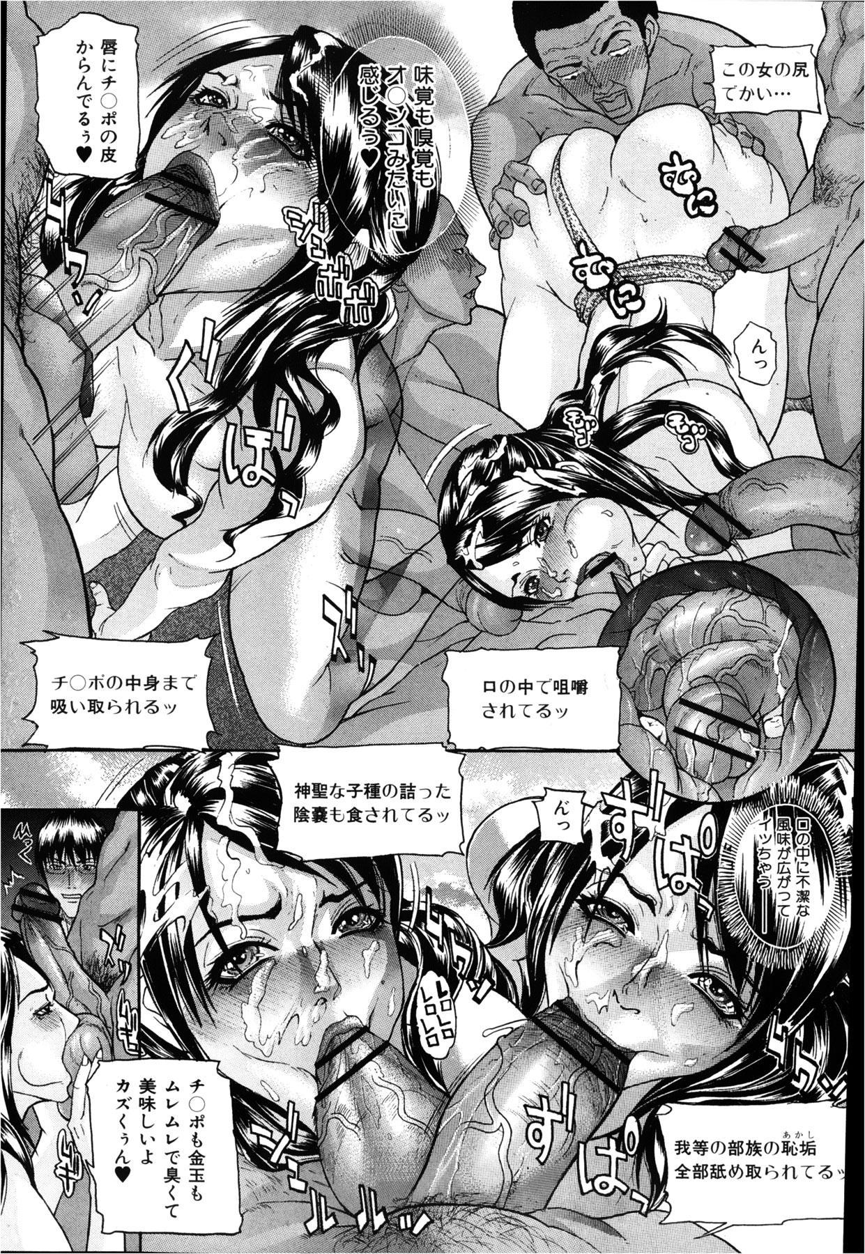 COMIC Shingeki 2013-02 180