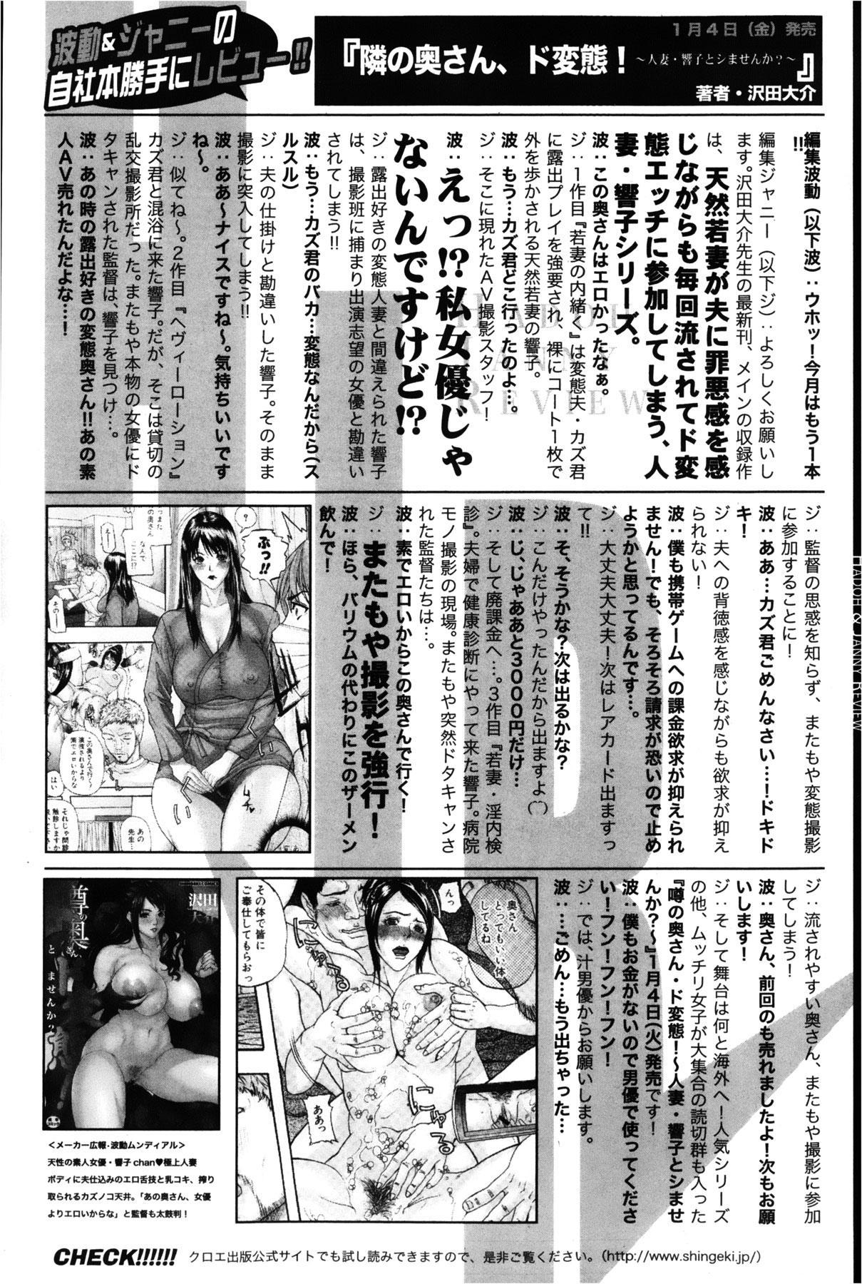 COMIC Shingeki 2013-02 194