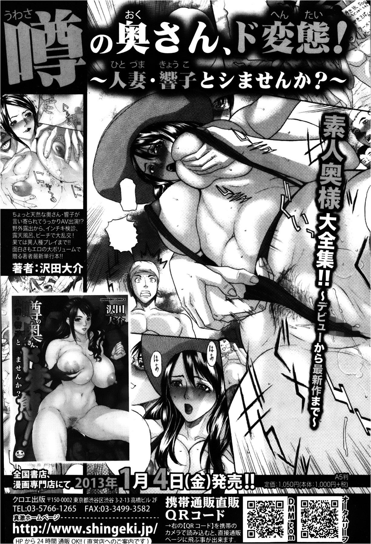 COMIC Shingeki 2013-02 195