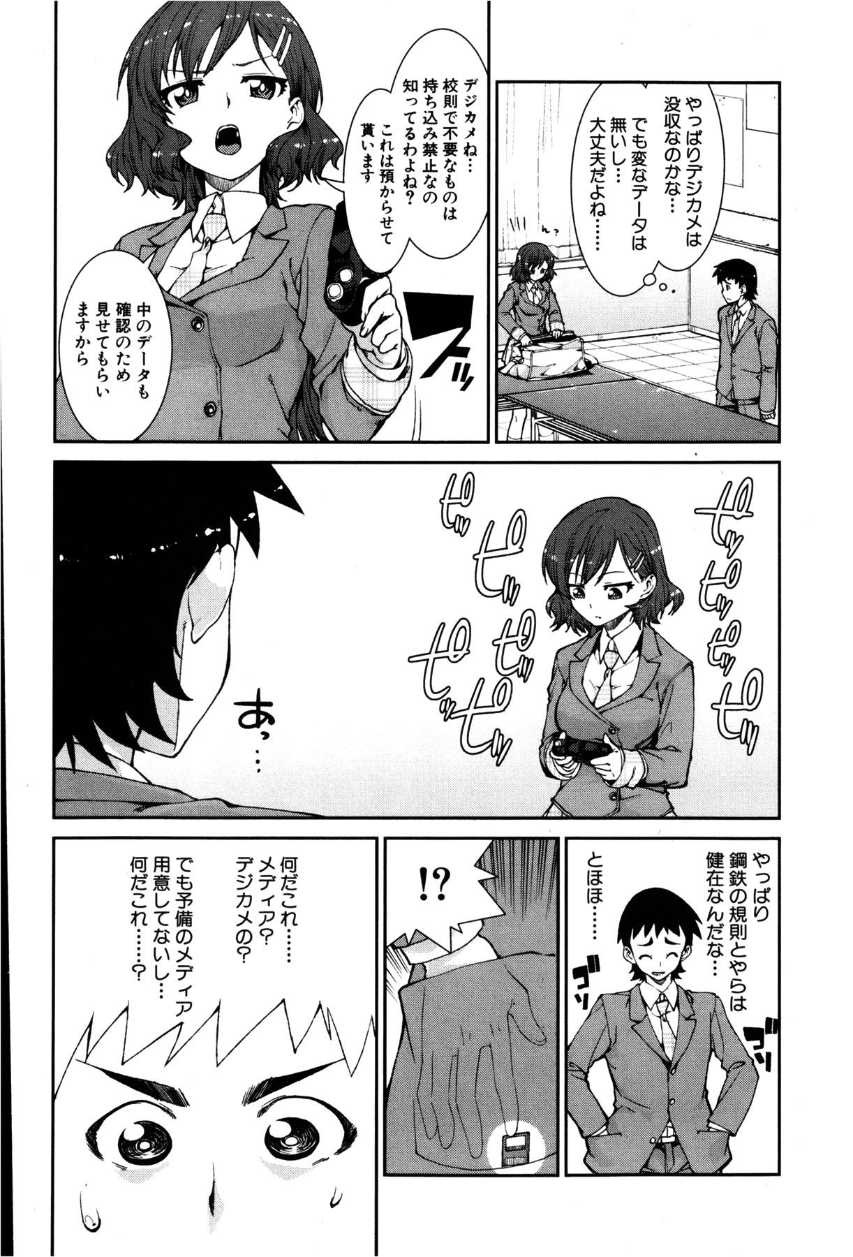 COMIC Shingeki 2013-02 203