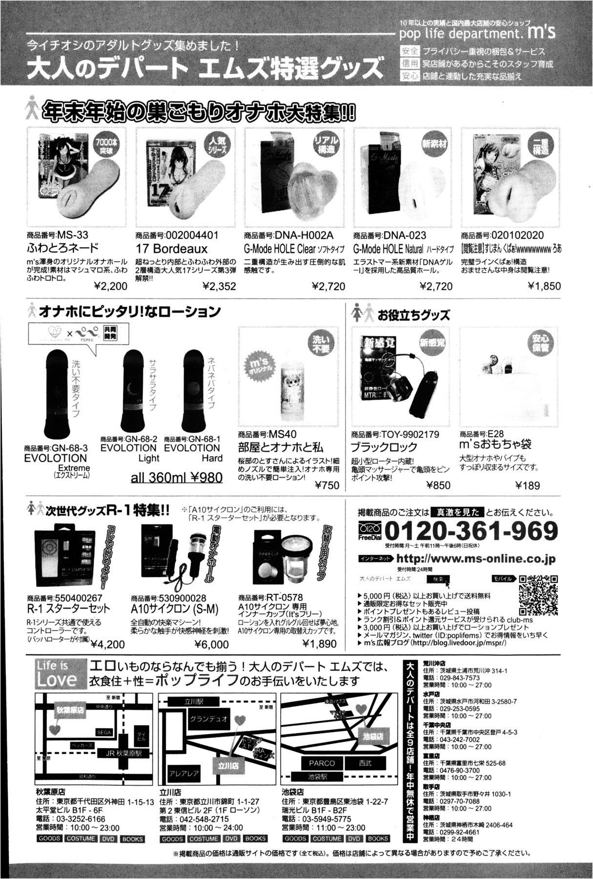 COMIC Shingeki 2013-02 223