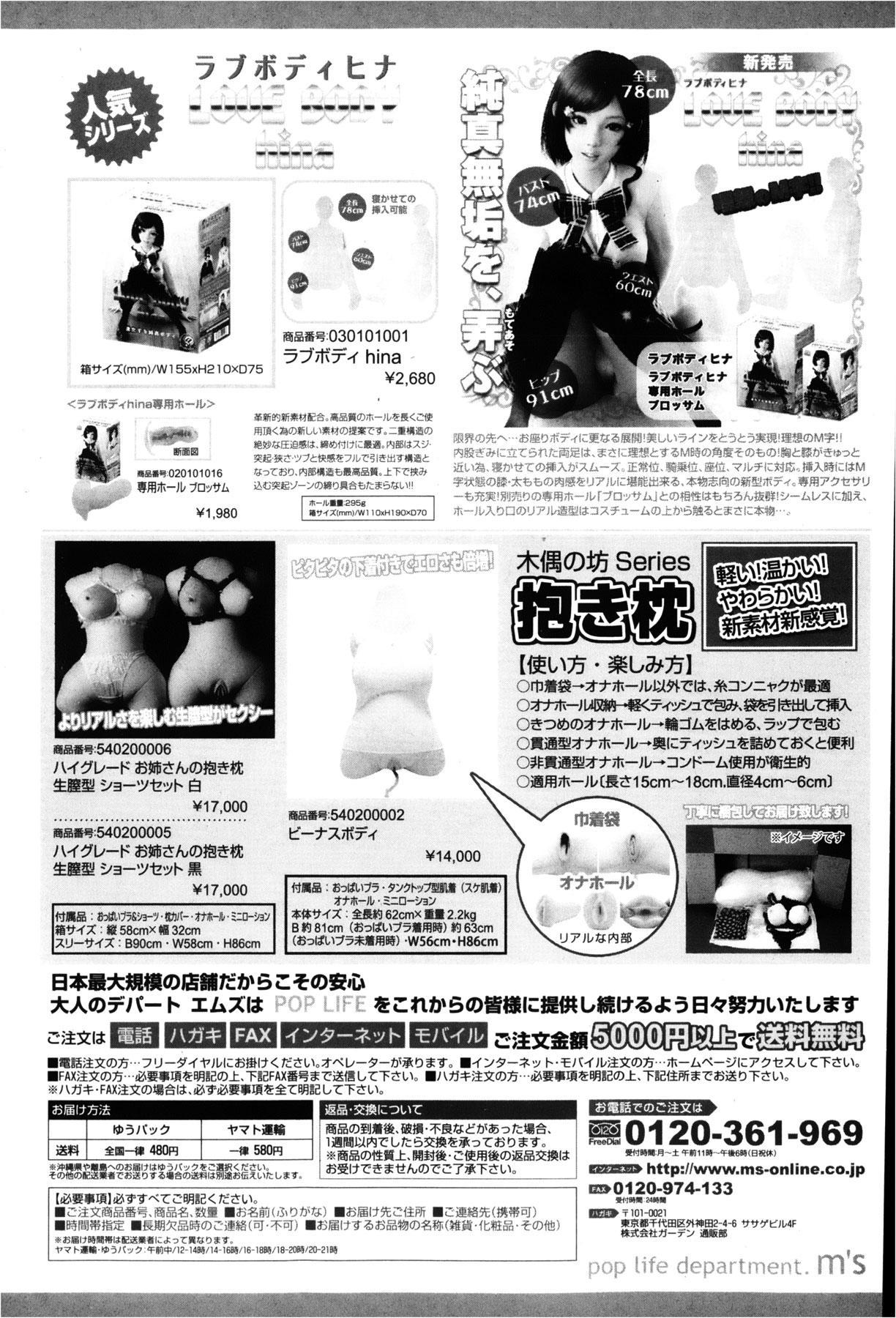 COMIC Shingeki 2013-02 224