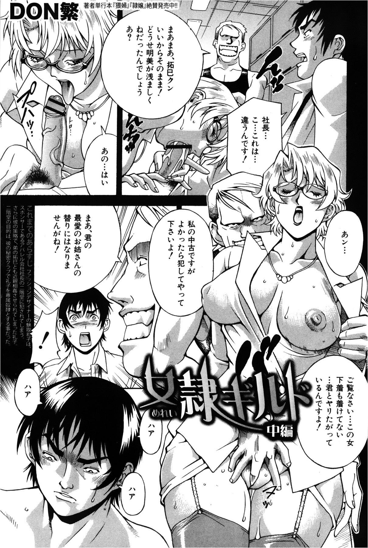 COMIC Shingeki 2013-02 226
