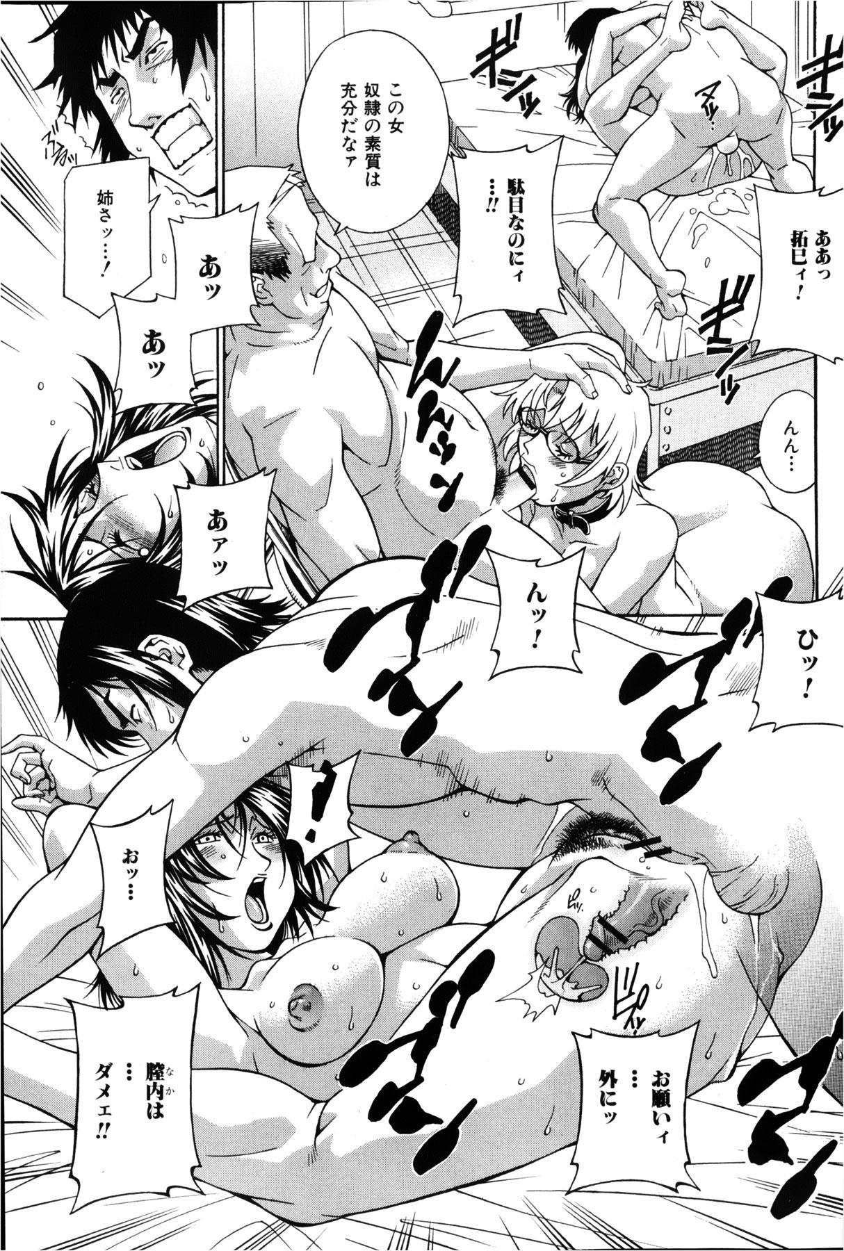 COMIC Shingeki 2013-02 228