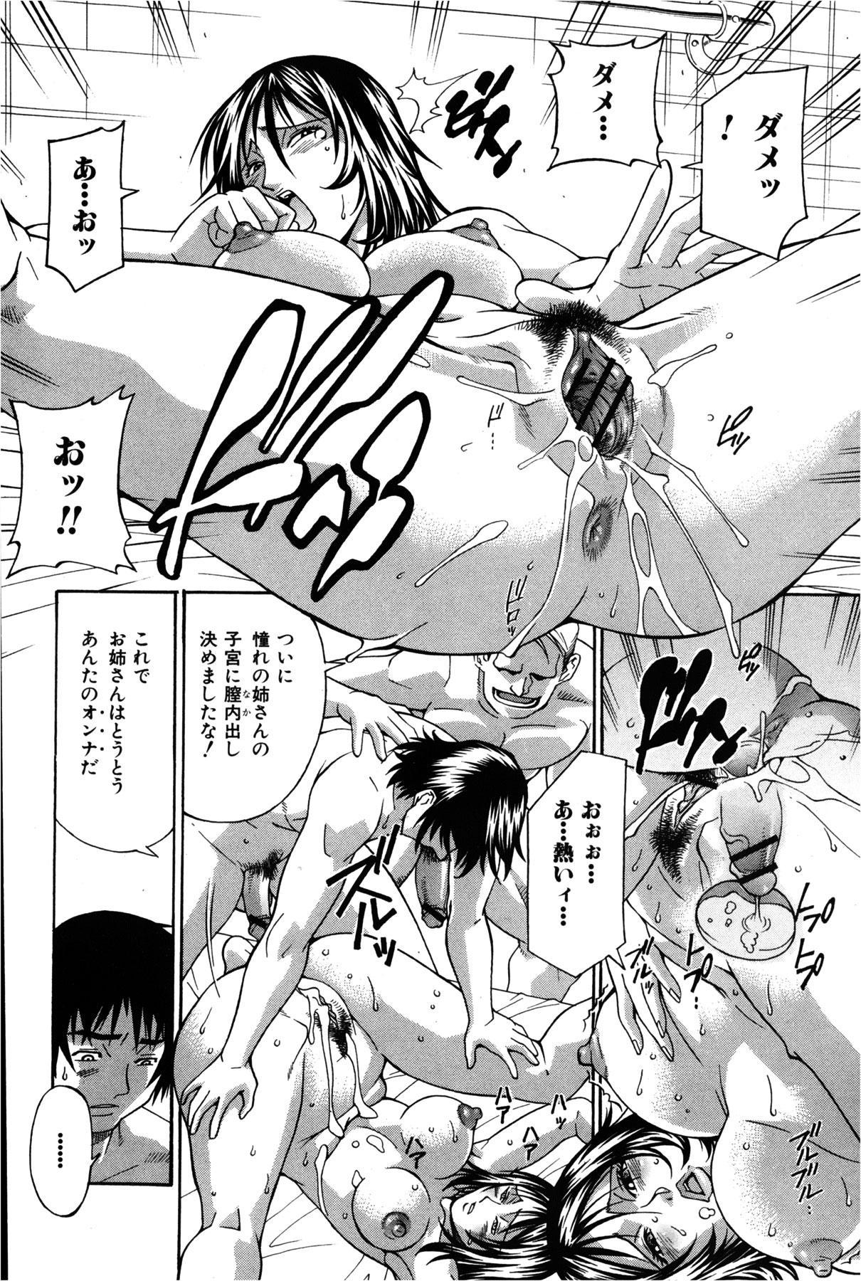 COMIC Shingeki 2013-02 229