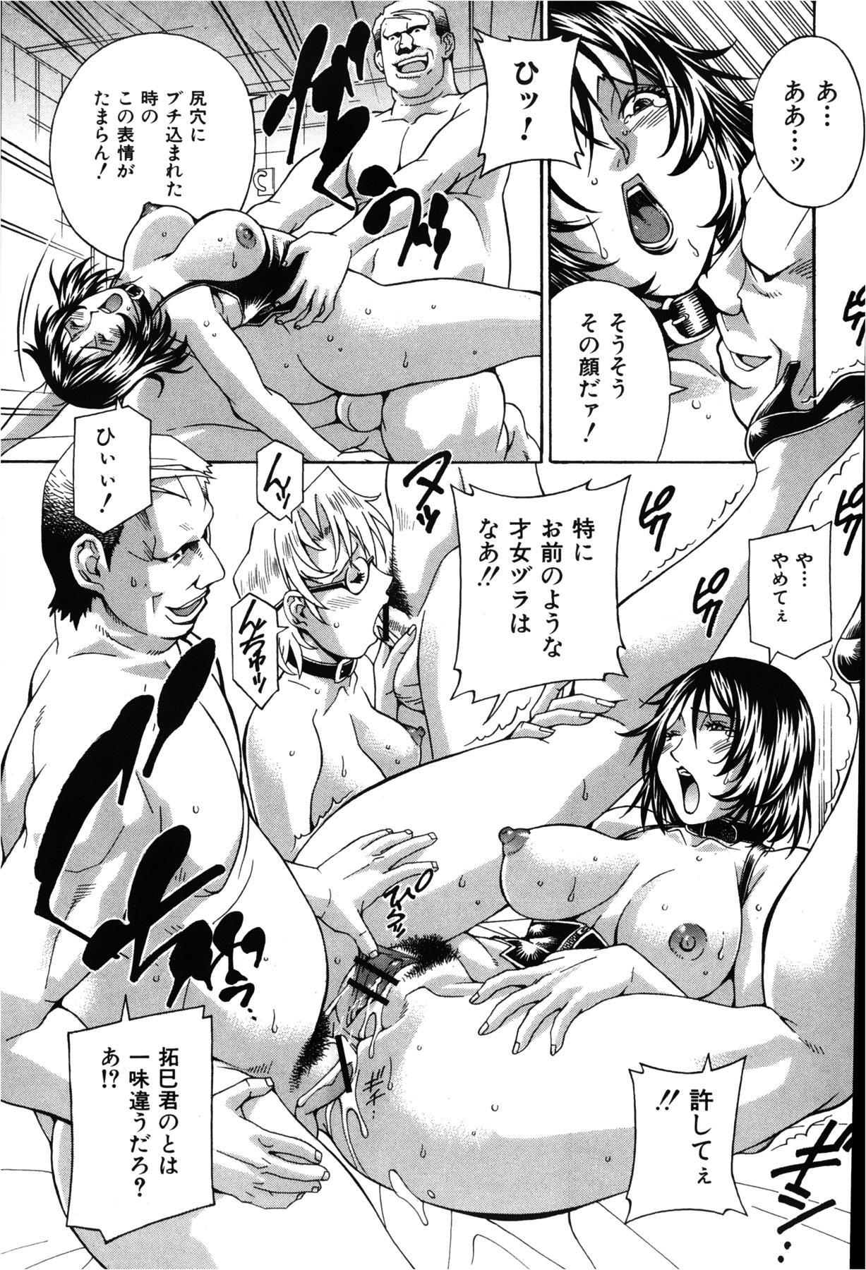COMIC Shingeki 2013-02 242