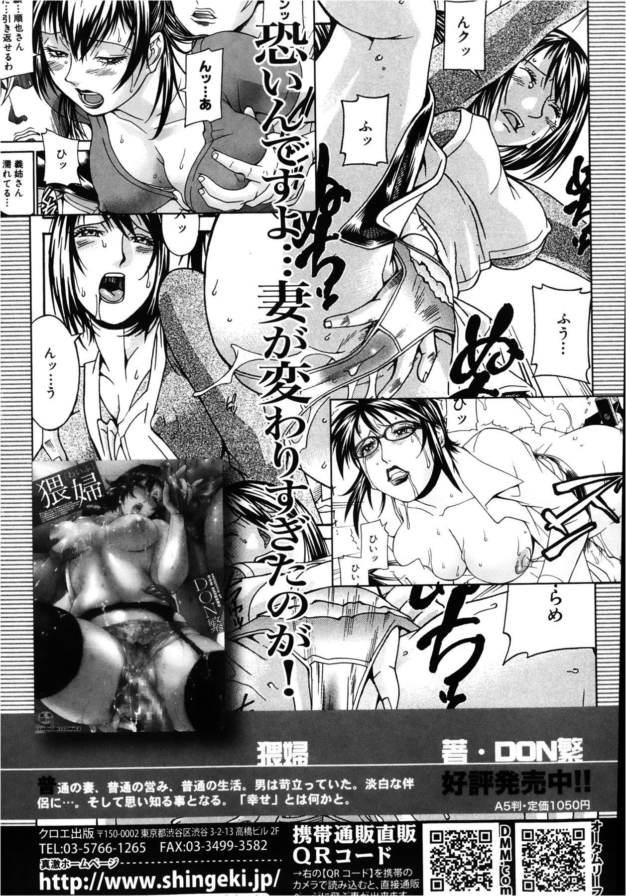 COMIC Shingeki 2013-02 246